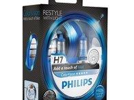 Set 2 becuri auto cu halogen pentru far Philips ColorVision H7, H4 12V 55W PX26D,